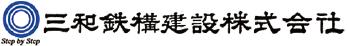 三和鉄構建設株式会社|広島県尾道市